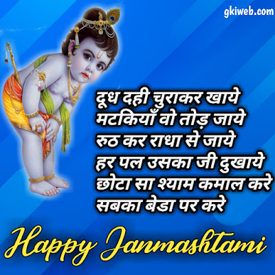 janmashtami,happy janmashtami,janmashtami date in 2019,krishna janmashtami,Krishna janmashtami date 2019,janmashtami images,krishna janmashtami images,janmashtami wishes,happy krishna janmashtami,janmashtami quotes,janmashtami wallpaper hd,Happy janmashtami wallpaper