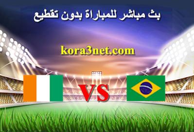 مباراة البرازيل وساحل العاج
