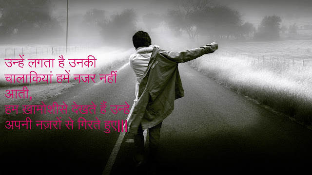 Heart Broken True Love Hindi Shayari