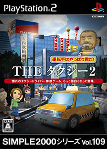 Simple 2000 Series Vol. 109 The Taxi 2 Ps2 ISO (Ntsc-J) MG