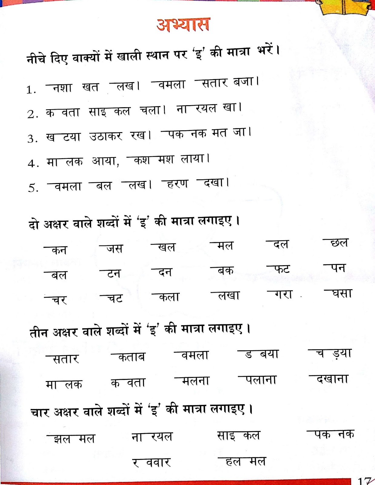 Agar Ped Bhi Chalte Hote Divik Ramesh Bal Kavita Poems By Divik Ramesh Trees Walk Fun Kids