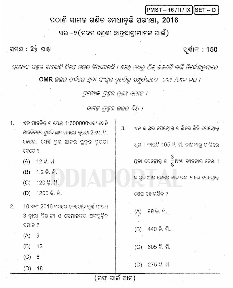 Odisha PMST 2016 (Stage-II, Class-IX) Question Papers [PDF], Pathani Samanta Mathematics Scholarship Test 2016 (Stage 2 - Class - ix [9th])  PDF Question Papers Download,