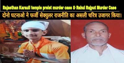 Rajasthan Karauli temple preist murder case & Rahul Rajput Murder Case