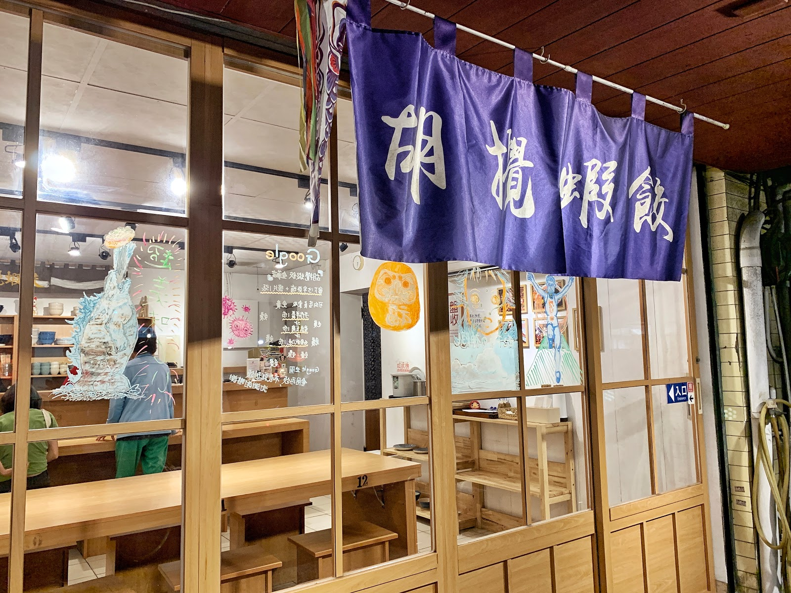 台南美食【胡攪蝦餃 金華店】店外環境