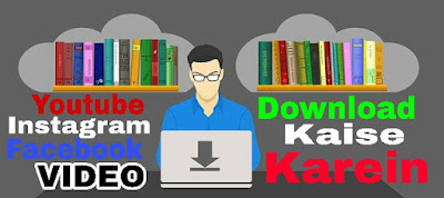 Youtube Intagram Facebook Videos download kaha se or kaise karein