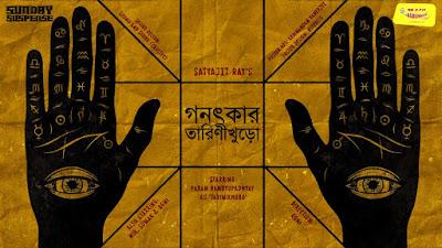 Ganatkar Tarinikhuro   Satyajit Ray
