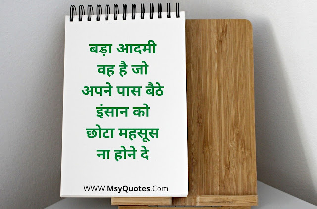 motivational quotes in hindi, personality quotes in hindi