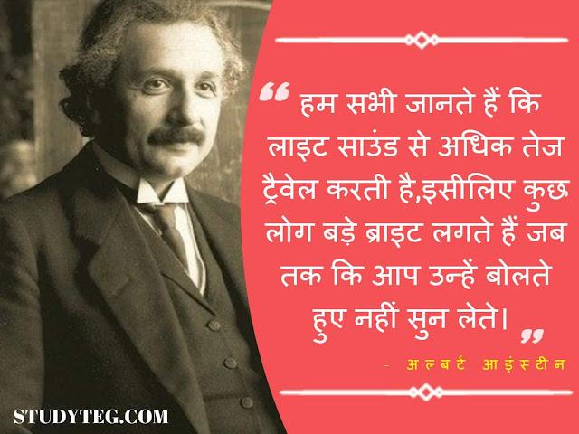 अल्बर्ट आइंस्टीन अनमोल विचार ,albert einsten quotes