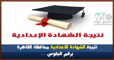 نتيجة الصف الثالث الاعدادي محافظة القاهرة 2017 برقم الجلوس
