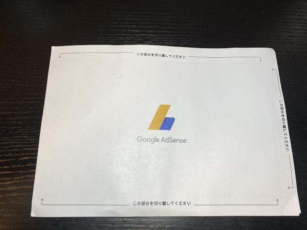 Google AdsenseのPINコード