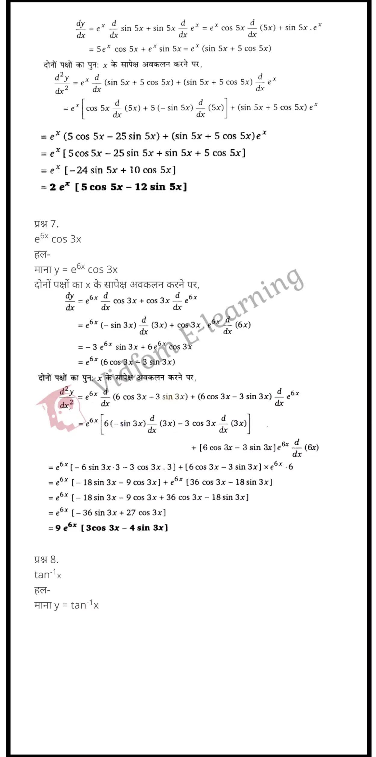 class 12 maths chapter 5 light hindi medium 54