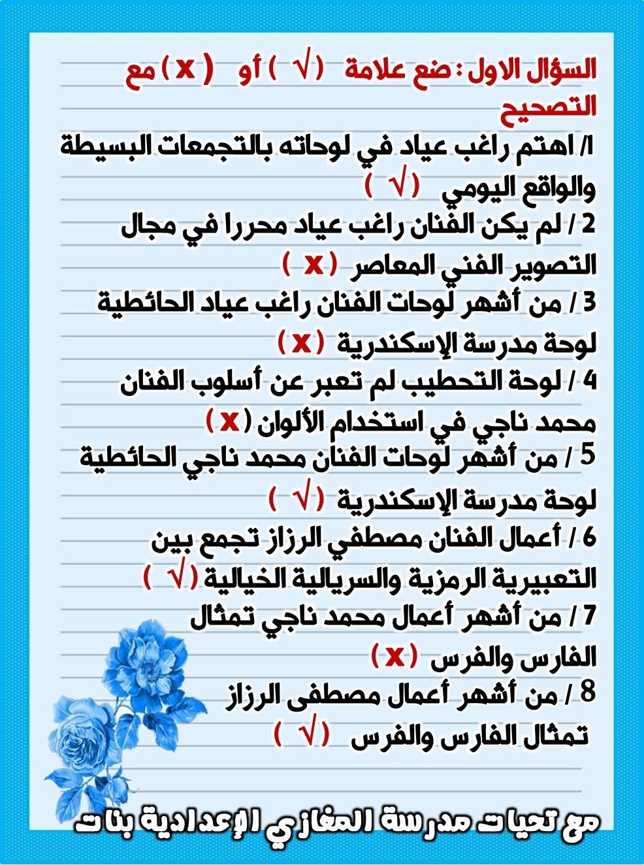 مراجعة التربية الفنية للصف الأول الاعدادي الترمين 17