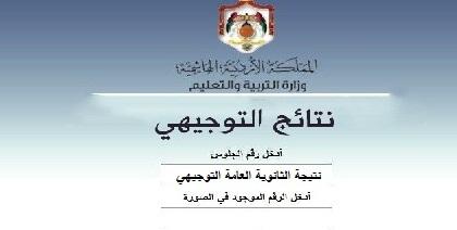 رابط موقع وزارة التربية والتعليم نتيجة توجيهي 2021 الثانوية العامة Eduwave حسب الاسم - اعرف هنا نتائج التوجيهي 2021 الأردن بالاسم tawjihi.jo ظهرت اليوم 2021