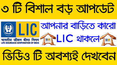 Lic ( Life Insurance Corporation ) 3 big Update To their Service,Customer Will Get More Service For These Changes
