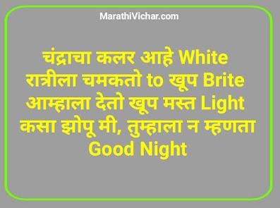 shubh ratri marathi message