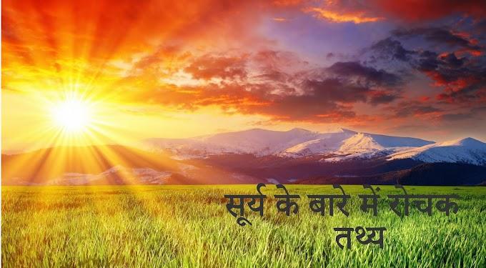 सूर्य के बारे में रोचक तथ्य | Facts About Sun In Hindi