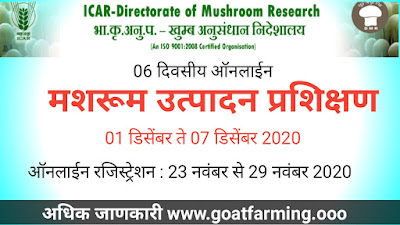 online mushroom production training 2020