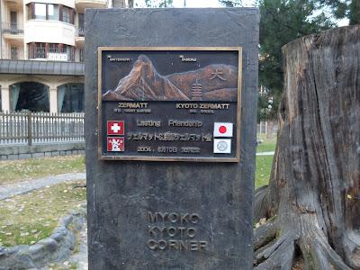 京都ツェルマット会友好石碑
