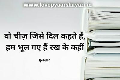 Gulzar shayari in hindi two lines