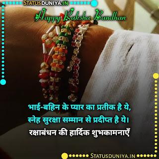 Happy Raksha Bandhan Images And Status In Hindi 2021, भाई-बहिन के प्यार का प्रतीक है ये, स्नेह सुरक्षा सम्मान से प्रदीप्त है ये।