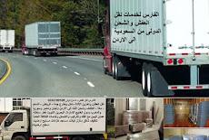 بدون جمارك نقل عفش من الرياض للاردن ( 0530709108) الافضل والاسرع والاقل سعرا فى اجراءات نقل عفش للاردن