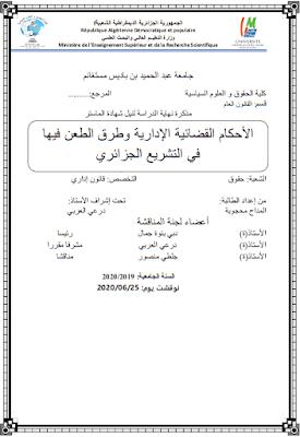 مذكرة ماستر: الأحكام القضائية الإدارية وطرق الطعن فيها في التشريع الجزائري PDF