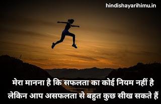 Best Motivational Shayari In Hindi