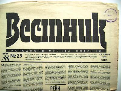 Вестник Народного фронта Эстонии. Первая страница газеты. 1989 год.