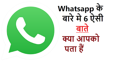 Whatsapp Knowledge