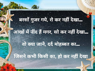 love shayari in hindi romantic shayari