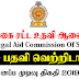 Vacancy In The Legal Aid Commission Of Sri Lanka