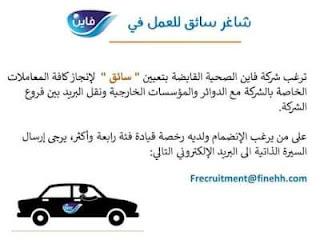 مطلوب سائق للعمل لدى شركة فاين Fine.