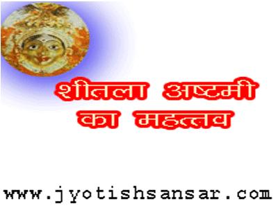 shitla mata aur jyotish mahattw
