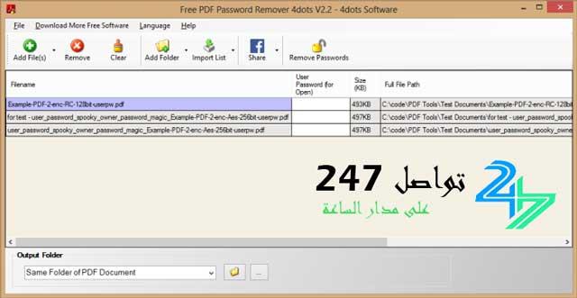 إضافة مجلد كامل يحتوي على مجموعة من الملفات بصيغة PDF.
