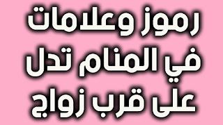 رموز وعلامات في المنام تدل على قرب زواج البنت العزباء و المراة و الرجل