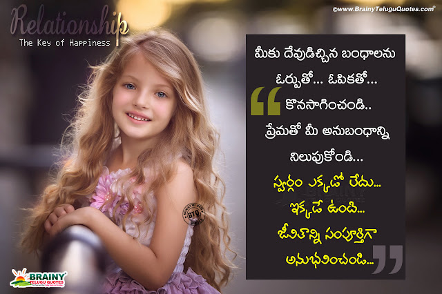 famous words on relationship in telugu, best telugu relationship quotes, whats app sharing relationship quotes