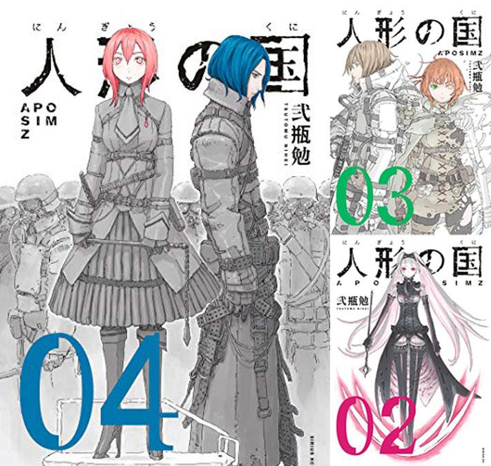 人形の国 (全8巻)(シリウスコミックス)