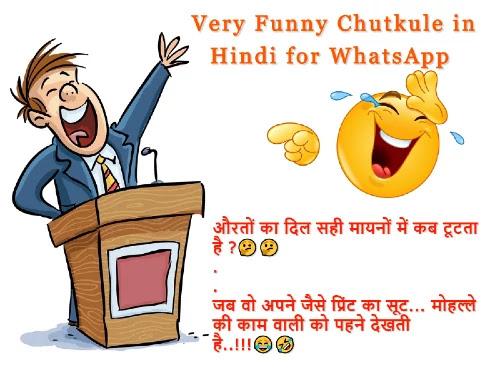 {Latest} Funny Chutkule in Hindi   Very Funny Hindi Chutkule for WhatsApp