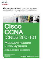 книга Одома «Официальное руководство Cisco по подготовке к сертификационным экзаменам CCNA ICND2 200-101: маршрутизация и коммутация, академическое издание»