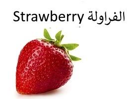 الفراولة : Strawberry