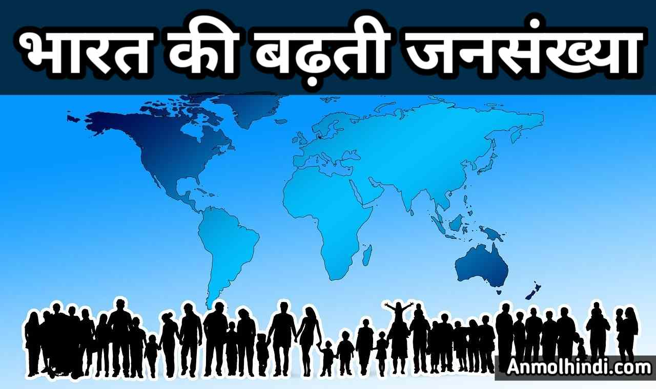 India's growing population, essay on population in Hindi