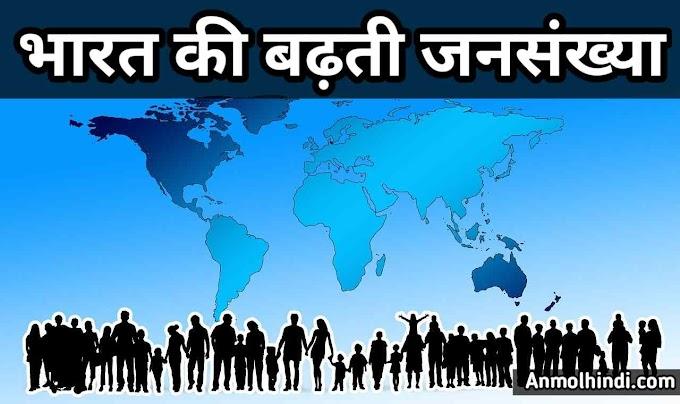भारत की बढ़ती जनसंख्या   India's growing population   Essay on population in Hindi