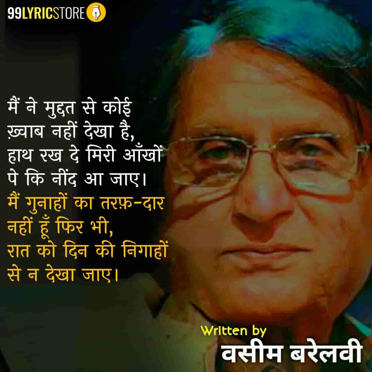 This beautiful ghazal Rang Be-rang Ho Khushboo Ka Bharosa Jaye has written by Waseem Barelvi.