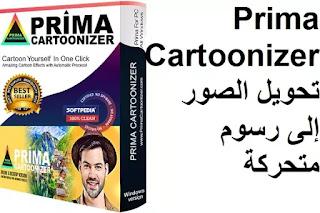 Prima Cartoonizer 1-3-9 تحويل الصور إلى رسوم متحركة