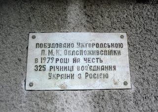 Чинадиево. Магазин и кафе. Памятная доска о строительстве здания