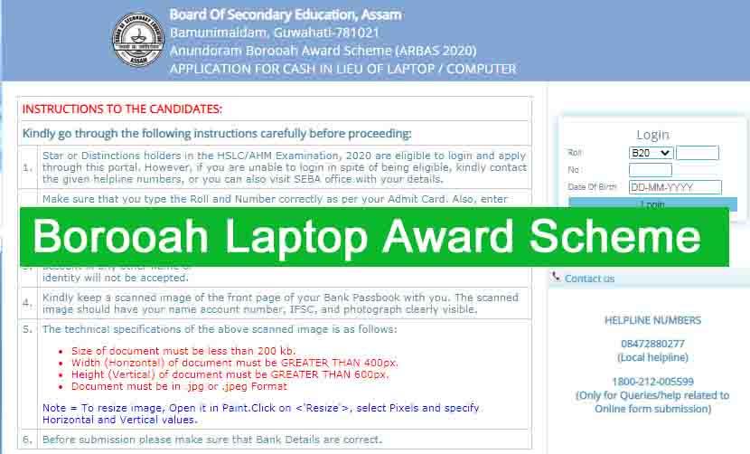 Anundoram Borooah Laptop Award 2020