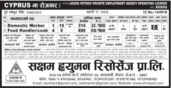 Jobs For Nepali In Cyprus, Salary -Rs.97,000/