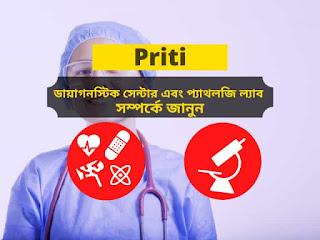 priti-pathological-laboratory-a1
