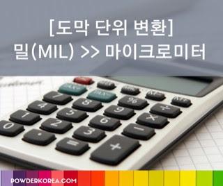 [분체도장 기초 ]도막(DFT) 단위 변환:  밀 → 마이크로미터 (Convert Mil to Micrometer)