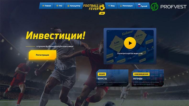 FootballFever обзор и отзывы экономическая игра-проекта